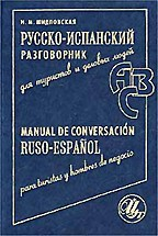 Русско-испанский разговорник для туристов и деловых людей