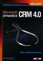 Скачать Microsoft Dynamics CRM 4. 0 бесплатно М. Снайдер,Д. Стегер