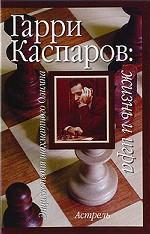 Гарри Каспаров. Жизнь и игра