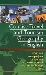 Concise Travel and Tourism Geography in Englishю. Краткая география туризма и путешествий на английском языке