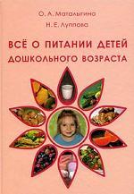 Все о питании детей дошкольного возраста