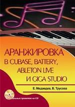 Аранжировка в Cubase, Battery, Ableton Live и Giga Studio (+ CD-ROM)