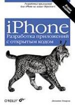 iPhone. Разработка приложений с открытым кодом