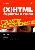 (Х)HTML, скрипты и стили. Самое необходимое