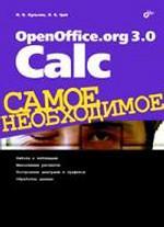 OpenOffice. Org 3.0 Calc