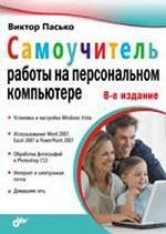 В.П. Пасько,Андрей Колесников. Самоучитель работы на персональном компьютере