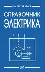 Справочник электрика. 4-е издание