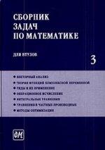 Сборник задач по математике для ВТУЗов (в 4-х частях)