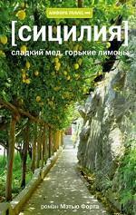 Сицилия: Сладкий мед, горькие лимоны