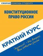 Краткий курс по конституционному праву России, 3-е издание