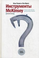 Инструменты McKinsey: Лучшая практика решения бизнес-проблем