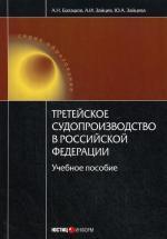Третейское судопроизводство в РФ