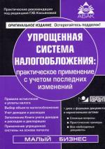 Упрощенная система налогообложения: практическое применение с учетом последних изменений (+CD)