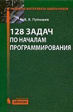 Скачать 128 задач по началам программирования бесплатно