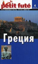 Греция. Путеводитель. 4-е изд