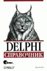 Delphi. Справочник (файл PDF)