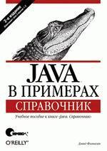Скачать Java в примерах. Справочник  файл PDF бесплатно Дэвид Флэнаган