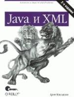 Скачать Java и XML, 2-е издание  файл PDF бесплатно Бретт Мак-Лахлин