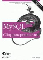 Скачать MySQL. Сборник рецептов  файл PDF бесплатно Поль Дюбуа