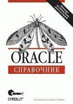 Oracle. Справочник (файл PDF)
