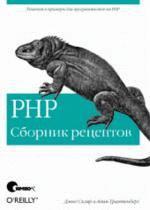 PHP. Сборник рецептов (файл PDF)