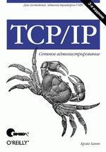 TCP/IP. Сетевое администрирование, 3-е издание (файл PDF)