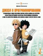 Джоэл о программировании (файл PDF)