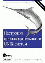 Настройка производительности UNIX-систем, 2-е издание (файл PDF)