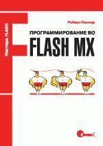 Программирование во Flash MX (файл PDF)