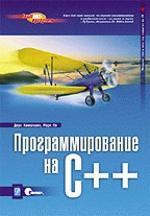 Программирование на C++ (файл PDF)