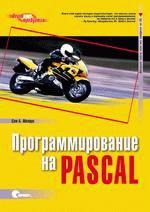 Программирование на Pascal (файл PDF)
