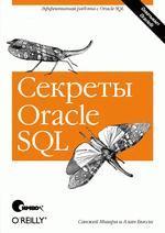 Секреты Oracle SQL (файл PDF)