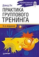 Практика группового тренинга. 3-е изд
