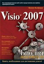 Microsoft Visio 2007. Библия пользователя