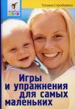 Игры и упражнения для самых маленьких. 5-е изд