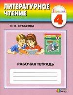 Литературное чтение. Любимые страницы. 4 класс. Рабочая тетрадь