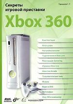 Секреты игровой приставки Xbox З60