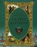 От Руси до России. Поиски вымышленного царства