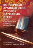 Концертные аранжировки русских народных песен