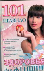Скачать 101 правило здоровья для женщин бесплатно