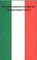 Русско-итальянский разговорник/Frasario Russo-Italiano