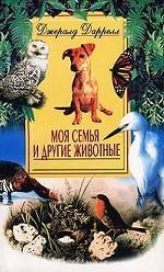 Моя семья и другие животные