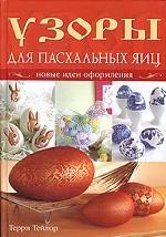 Узоры для пасхальных яиц: новые идеи оформления