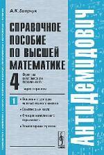 АнтиДемидович. Том 4. Часть 1. Функции комплексного переменного: теория и практика. Основные структуры математического анализа, комплексные числа, функции комплексного переменного, элементарные функции. Справочное пособие по высшей математике