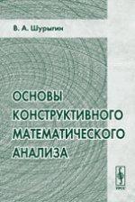 Основы конструктивного математического анализа