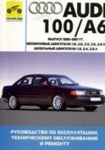 Audi 100/A6. Руководство по эксплуатации, техническому обслуживанию и ремонту