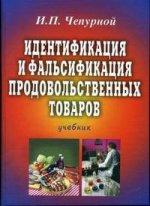 Идентификация и фальсификация продовольственных товаров: учебник