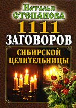 1111 заговоров сибирской целительницы