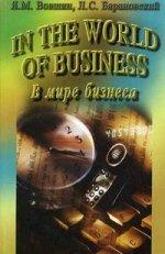 In the world of business в мире бизнеса учебно-методическое пособие. 3-е издание
