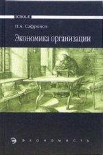 Экономика организации (предприятия): учебник